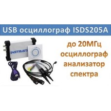 USB-осциллограф (приставка к ПК) INSTRUSTAR ISDS205A, 20 МГц, 2 канала